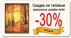 Скидка на витражные рисунки 20%